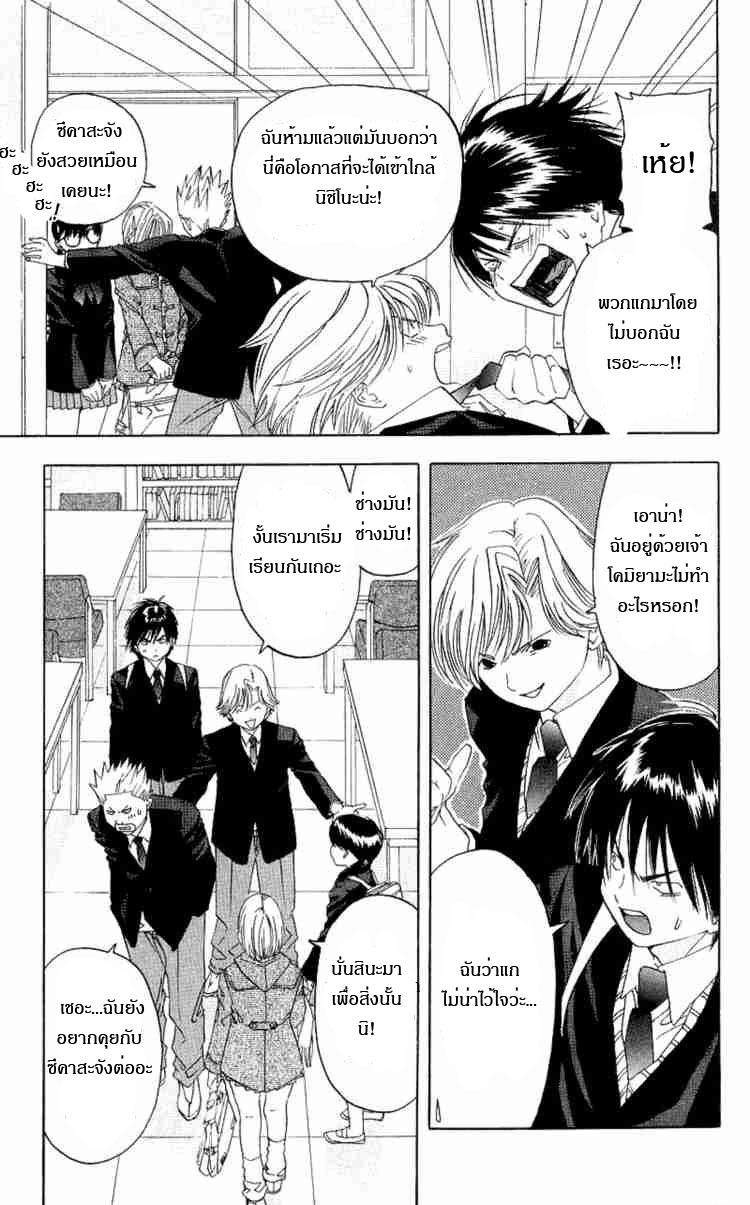 อ่านการ์ตูน Ichigo100 8 ภาพที่ 7