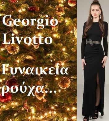 G. Livotto Γυναικεία ένδυση