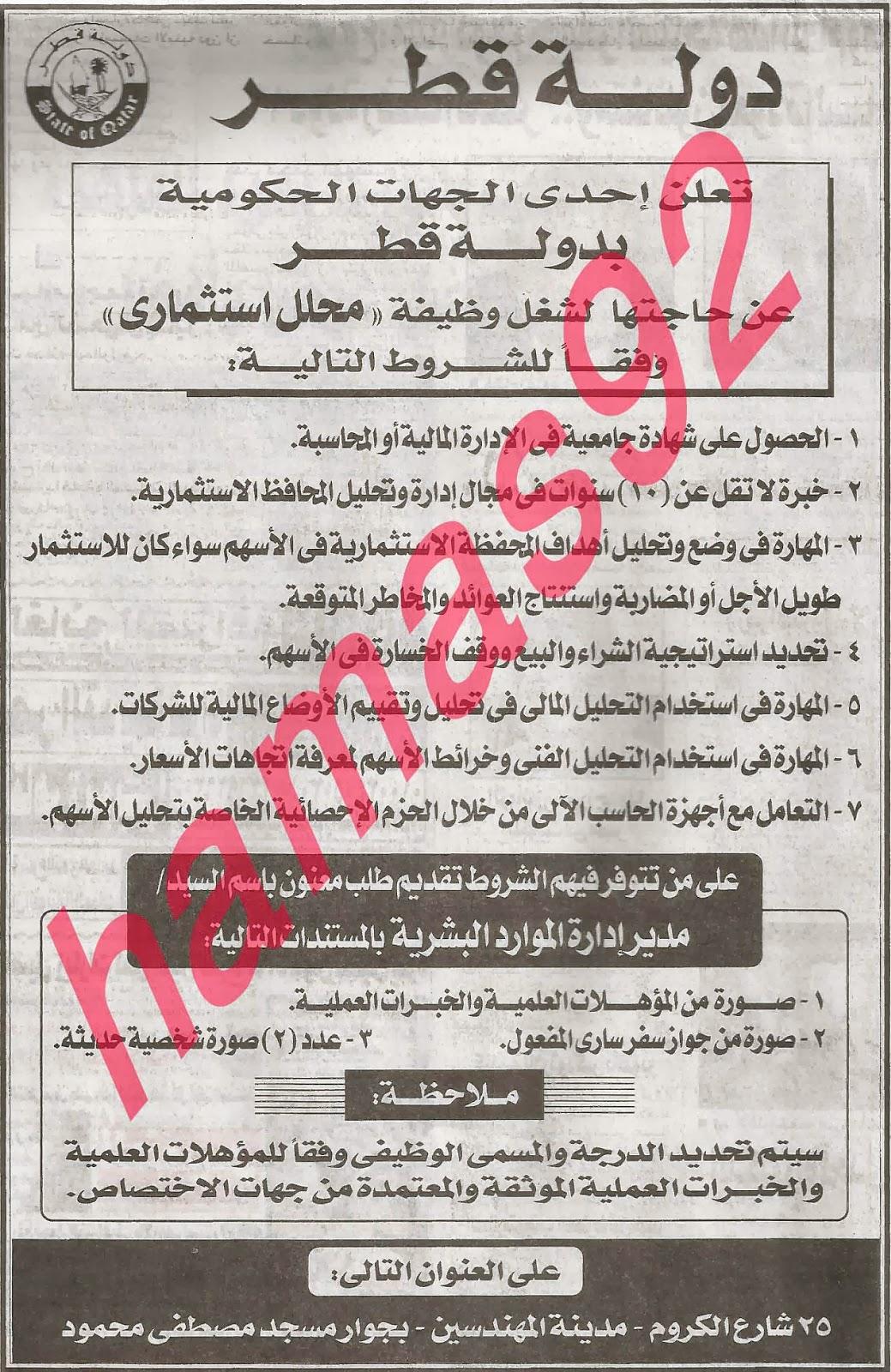 وظائف خالية مصر الخميس 3 اكتوبر 2013, وظائف جريدة الاهرام المصرية 3/10/2013