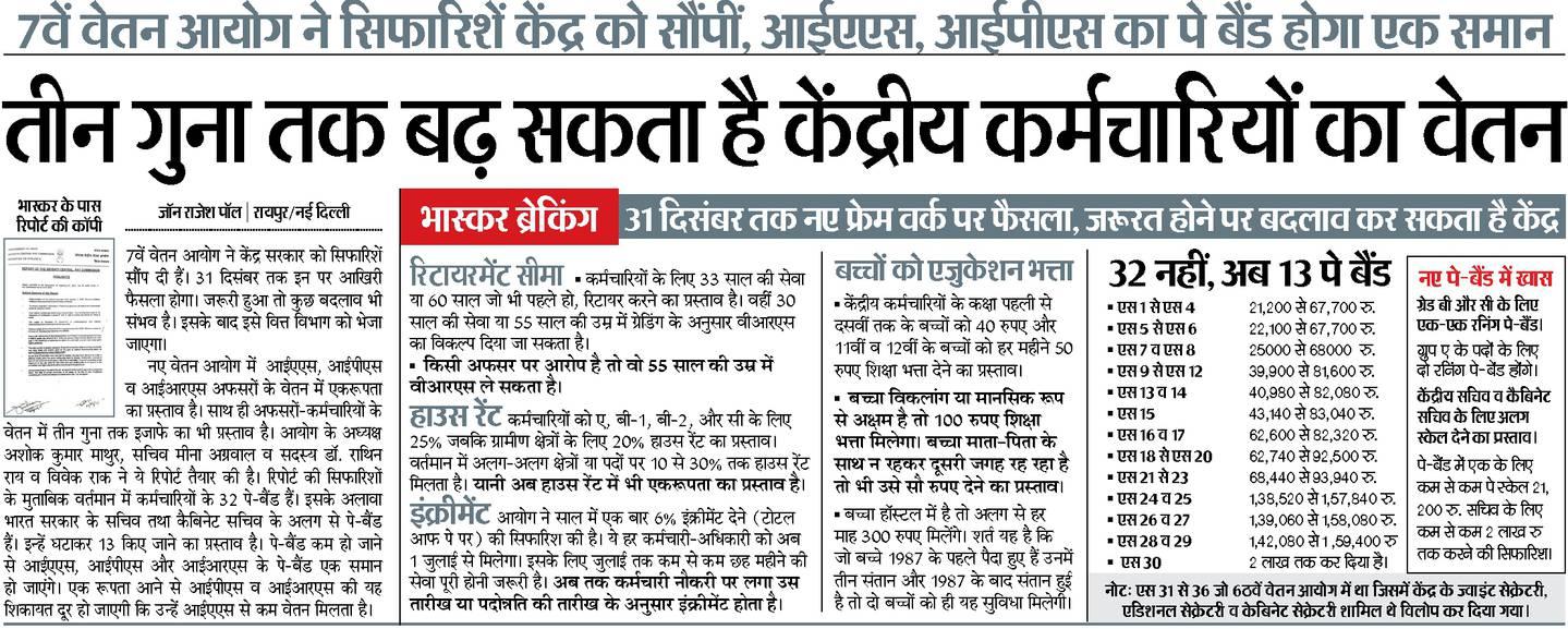 pay commission news by bhaskar