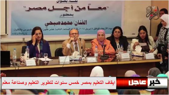 """محمد صبحى """" ايقاف التعليم بمصر لمدة خمس سنوات لتطوير التعليم وصناعة معلم """""""