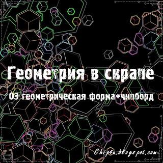 """Задание месяца """"Геометрия в скрапе"""" до 15/03"""