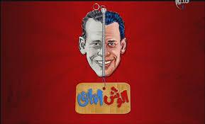 مشاهدة الحلقة الثانية من برنامج الوش الثاني لـ عزب شو رمضان 2013 الحلقة رقم  (2) 11-7-2013