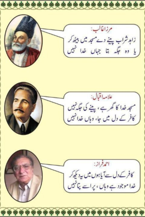 Urdu main essay allama iqbal ka