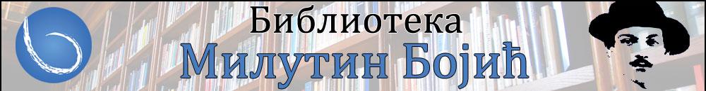 "БИБЛИОТЕКА ""МИЛУТИН БОЈИЋ"""