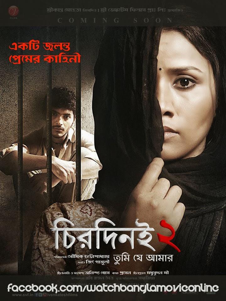 new bangla moviee 2014click hear............................ Chirodini+Tumi+Je+Amar+2+%25282017%2529