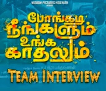 Pongadi Neengalum Unga Kaadhalum Movie Team Interview