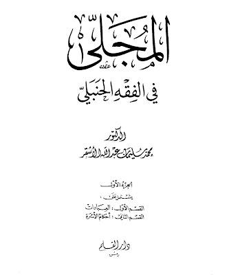المجلى في الفقه الحنبلي - محمد سليمان الأشقر pdf