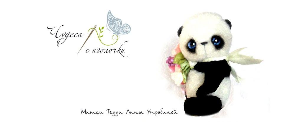 Творческий блог Анны Утробиной. Мишки Тедди и их друзья