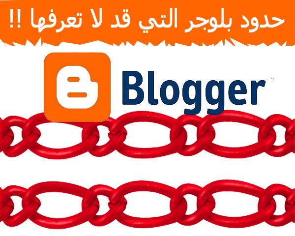 حدود لاتعرفها عن منصة التدوين بلوجر  Blogger