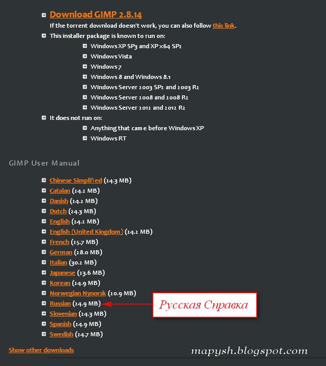 Файл русскоязычной Справки к программе GIMP
