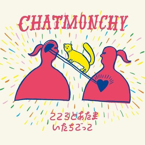 チャットモンチー – こころとあたま / いたちごっこ/chatmonchy – Kokoro To Atama / Itachigokko (2014.10.29/RAR)
