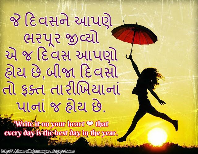 Gujarati Suvichar On Day Of Life