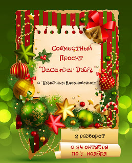 http://club-dnepr.blogspot.ru/2013/10/december-daily-2.html