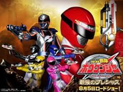 Assistir - GoGo Sentai Boukenger - Online