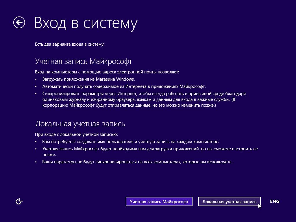 23_Установка Windows 8 - Вход в систему - Локальная учетная запись.png