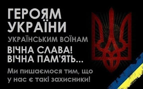 Герої АТО – люди Голованівщини