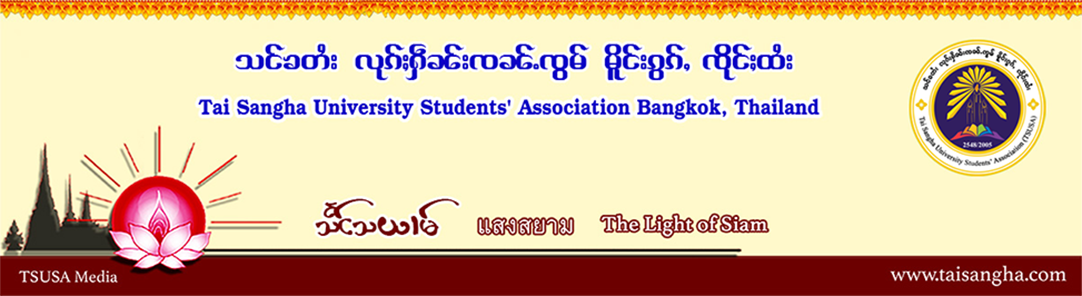 Tai Sangha University Students' Association (TSUSA)