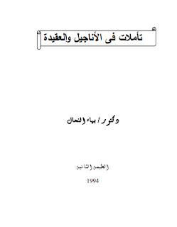 حمل كتاب تأملات في الاناجيل والعقيدة - بهاء النحال