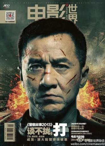free download police story 2013 in hindi