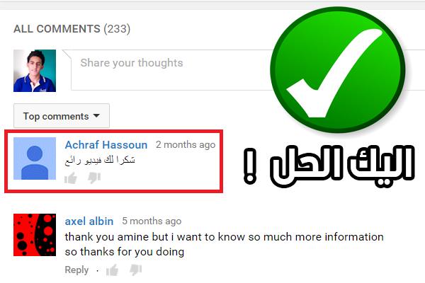 كيفية تفعيل خاصية الرد على التعليقات في موقع يوتيوب