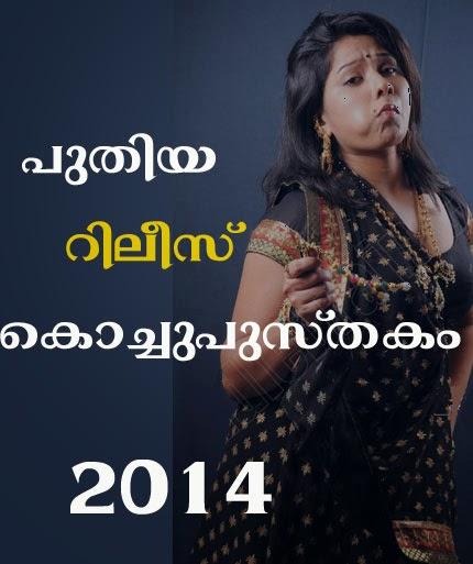 Kochupusthakam collection 2014