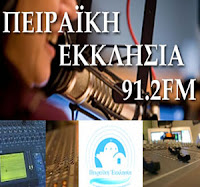 http://www.e-radio.gr/Piraeus-Ecclesia-912-Athens-i204/live