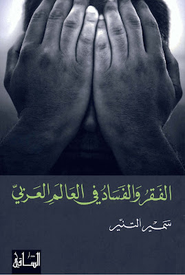 كتاب الفقر والفساد في العالم العربي - سمير التنير