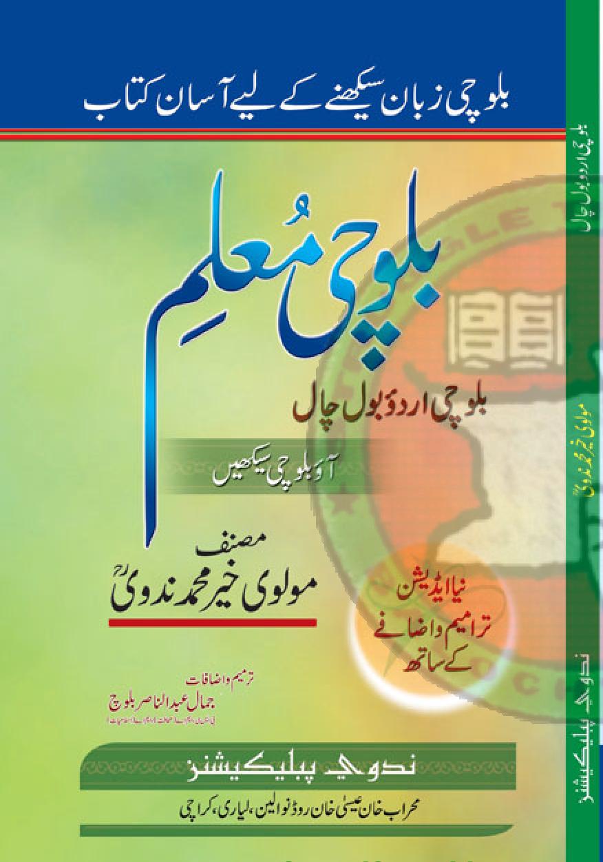 http://www.mediafire.com/view/u9ye7f41xz0falz/BalochiMuhallim.pdf
