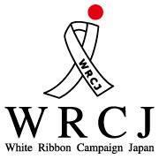 ホワイトリボンキャンペーン・ジャパン公式サイト