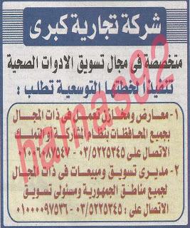 وظائف خالية من جريدة الاخبار الثلاثاء 04-06-2016