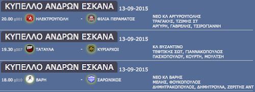 Το σημερινό πρόγραμμα της Ε.Σ.ΚΑ.Ν.Α. (13.09.2015)