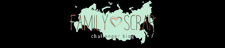 Блог Family scrap
