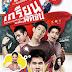 [Mini-HD] Grean Fictions เกรียนฟิคชั่น [2013] [Sound Thai]