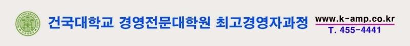 건국대학교 경영전문대학원 최고경영자과정
