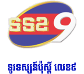 Watch TV9 TV Online - From Cambodia