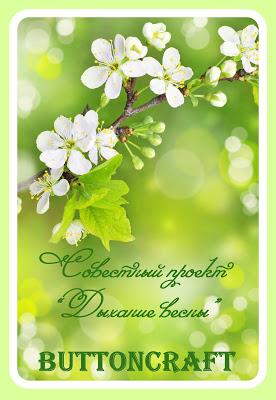 """СП """"Дыхание весны"""""""