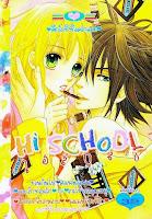 Hi School เล่ม 6
