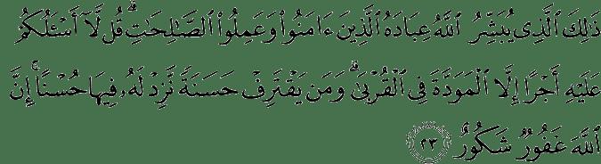 Surat Asy-Syura ayat 23