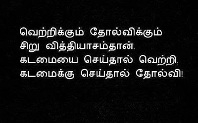 Success / Failure Quotes in Tamil