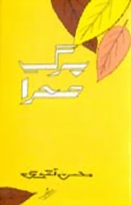 Mohsin naqvi poetry book berg-e-sehra