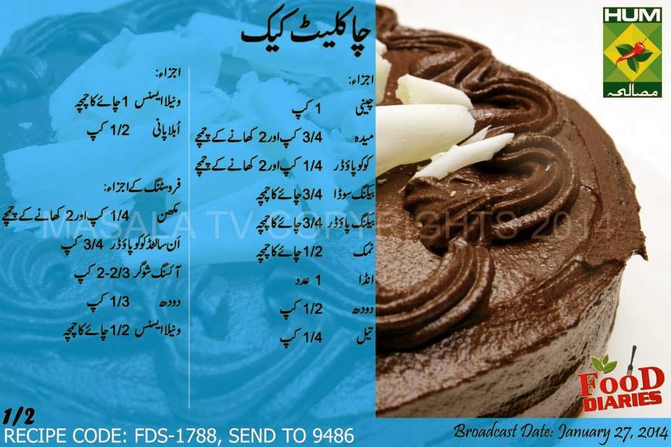 Fudge cake recipe by zarnak