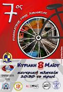 7ος Ποδηλατικός Γύρος Λιβαδειάς