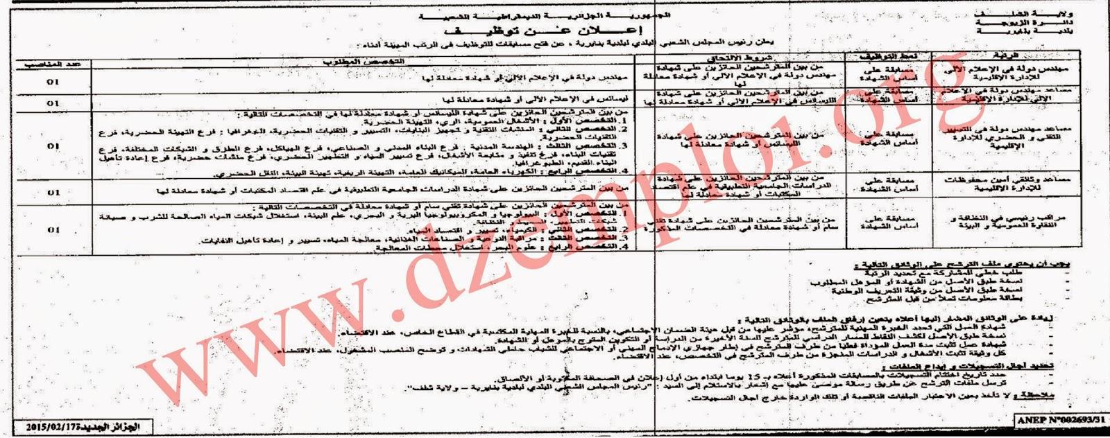 توظيف ببلدية بنايرة دائرة زبوجة ولاية الشلف فيفري 2015 1.jpg