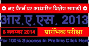 RAS Pre Success Program