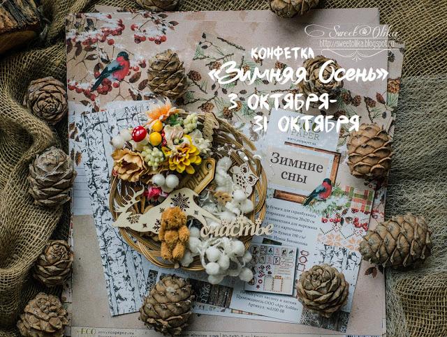 Конфетка от Sweet Olika