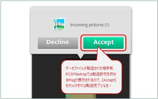 送り先PCのFiledropで転送を許可