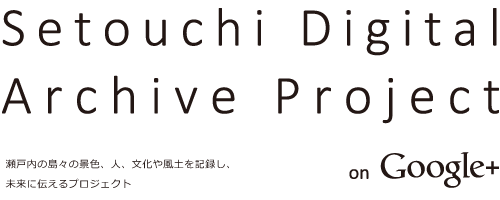 Setouchi Digital Archive Project | 瀬戸内デジタル・アーカイブプロジェクト