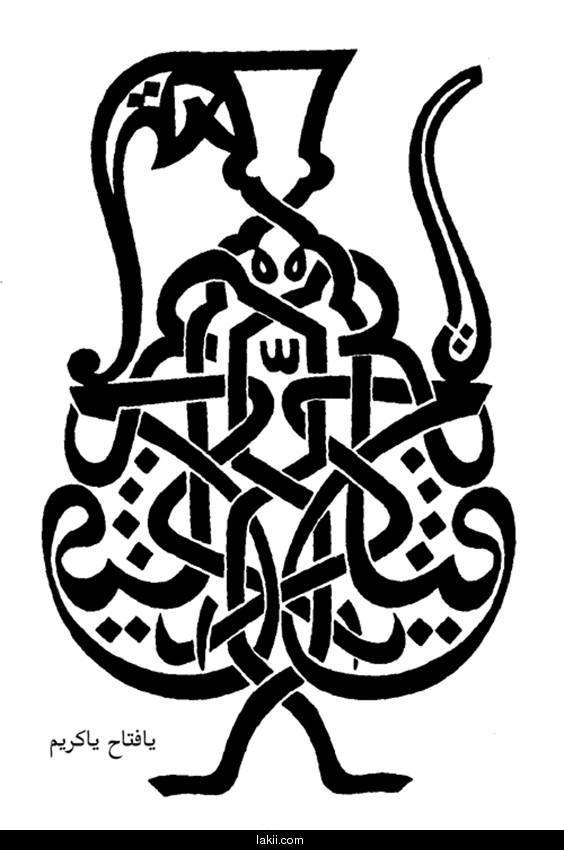 جمالية الخط العربي  6buzaC07280149