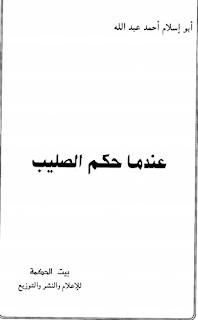 عندما حكم الصليب - أحمد أبو إسلام